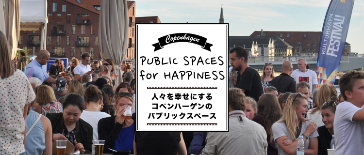 冊子『Copenhagen – PUBLIC SPACES for HAPPINESS』を発行しました