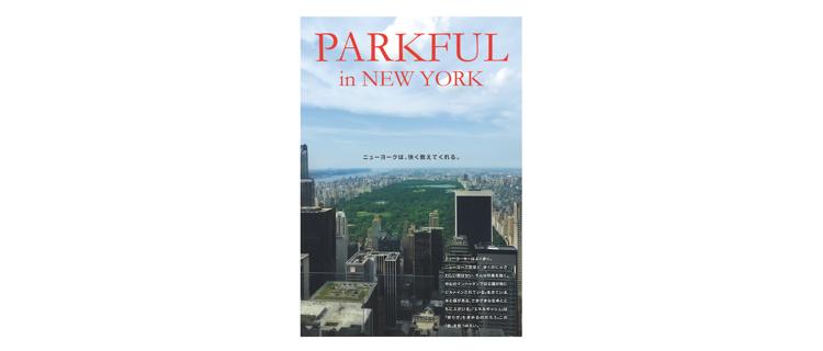 冊子『PARKFUL NY』 を発行しました