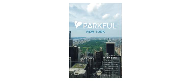 冊子『PARKFUL NY』第2版 を発行しました