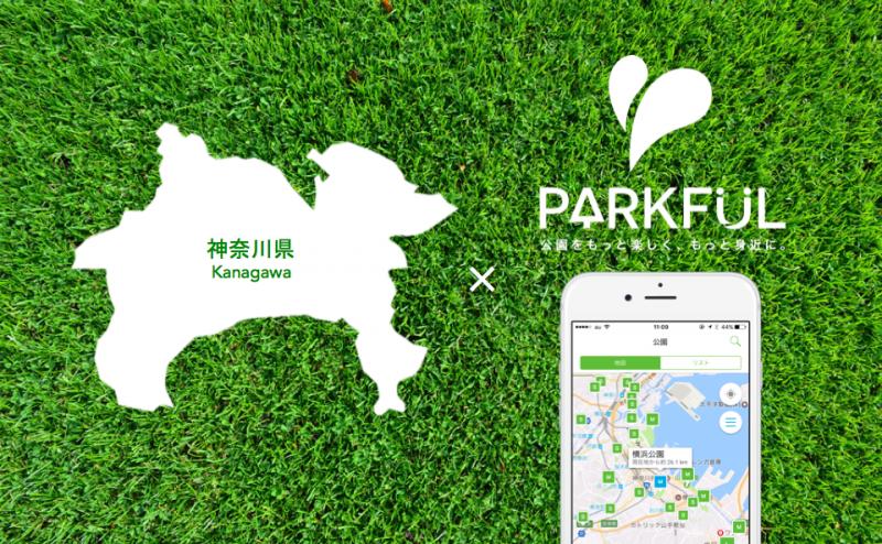 神奈川県と公園情報の活用・発信に関する協定を締結しました