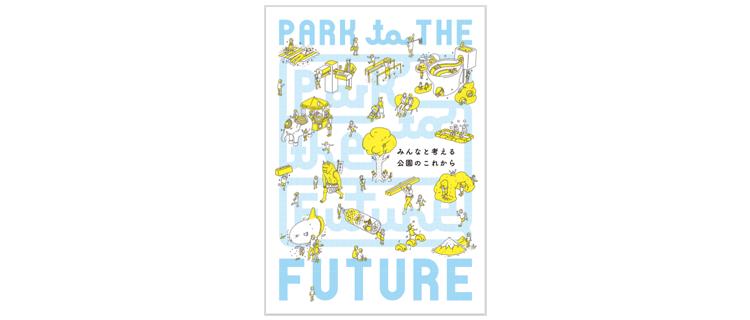 冊子『PARK to THE FUTURE』を発行しました
