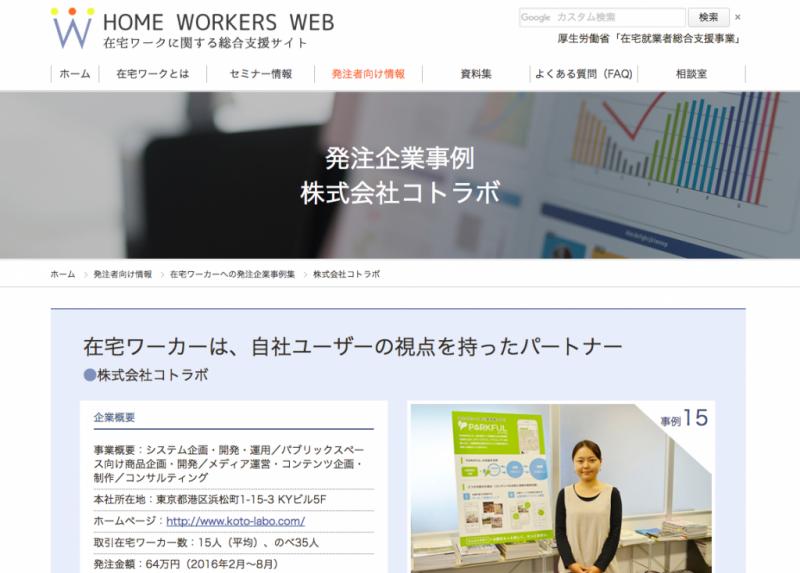 「在宅ワークに関する総合支援サイト」にコトラボの活用事例が掲載されました
