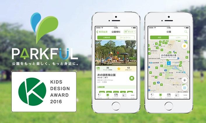 App Store にPARKFULの開発者ストーリーが掲載されました!