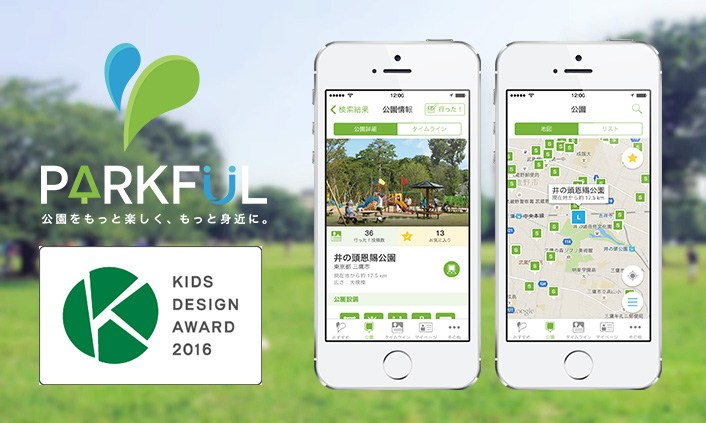 PARKFULが「第10回キッズデザイン賞」を受賞!
