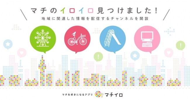 PARKFULが行政情報アプリ「マチイロ」との連携を開始!