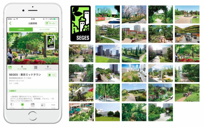 公益財団法人都市緑化機構と協定を締結、SEGES認定緑地をPARKFULへ掲載します