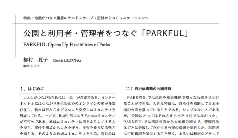 日本造園学会 学会誌「ランドスケープ研究」81巻1号に寄稿しました