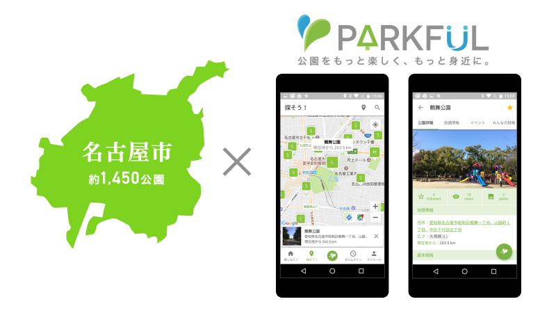 名古屋市と協定を締結、PARKFULアプリによる公園情報の発信・活用へ