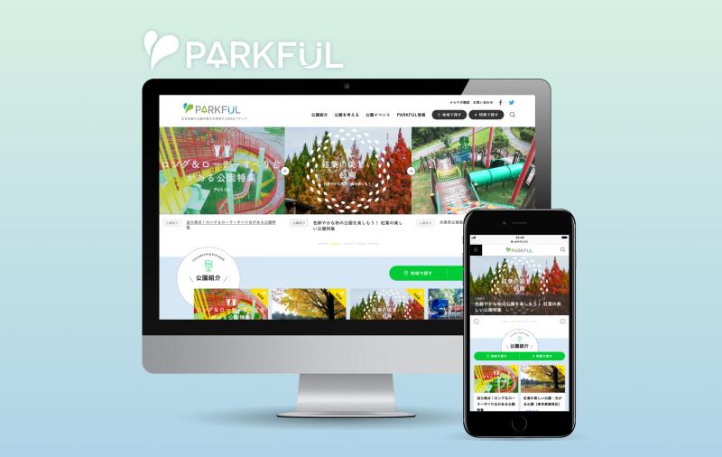 公園専門Webメディア「PARKFUL」がサイトデザインをリニューアル!