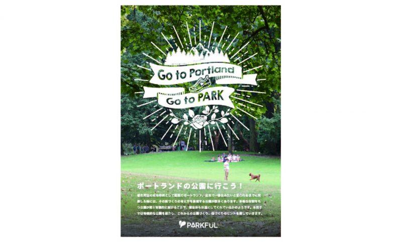 冊子『Go to Portland Go to PARK』を発行しました!