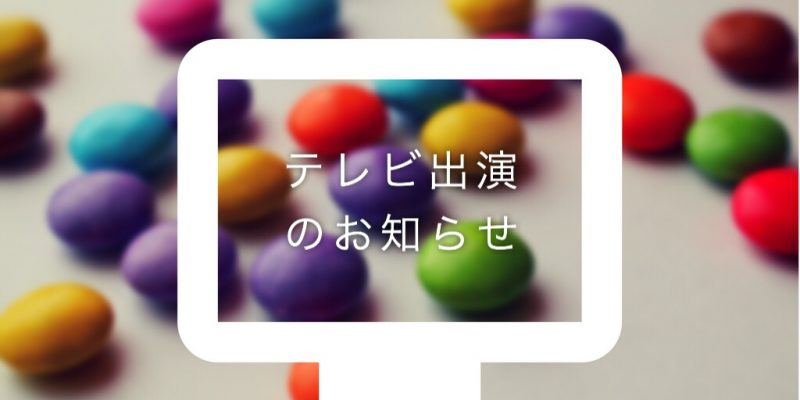 TBS「マツコの知らない世界」に出演いたします!