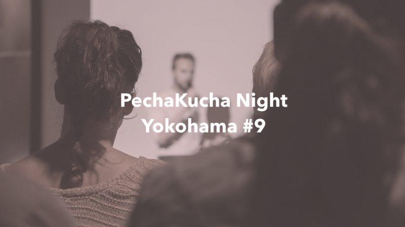 ペチャクチャナイト横浜vol.9に登壇させていただきます!